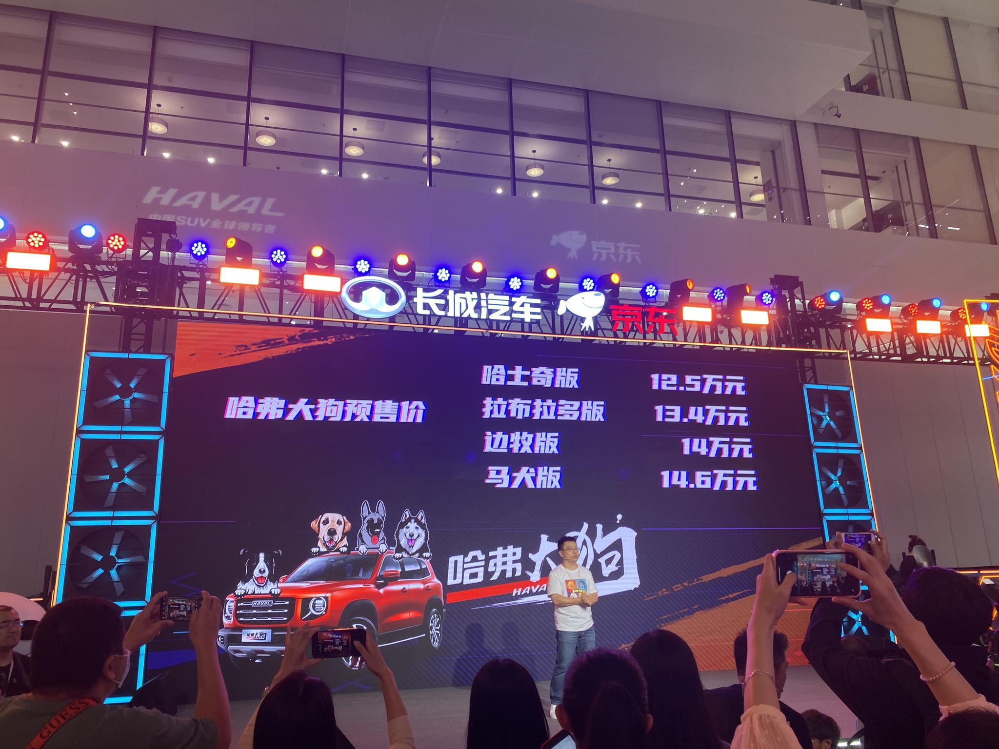 9月5日哈弗大狗开启预售 售12.5万元起